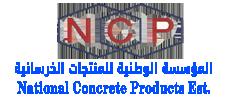 مصنع الوطنية للمنتجات الخرسانية